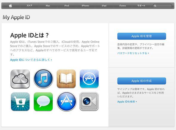 Apple ID 変更したら面倒だった!