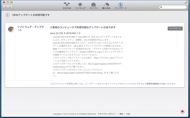 Java for OSX 2013-004 1.0 来てた♪