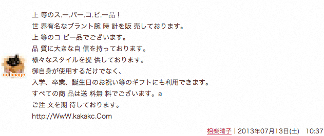 中国人・韓国朝鮮人スパマーの日本国内からの手動コメントスパム